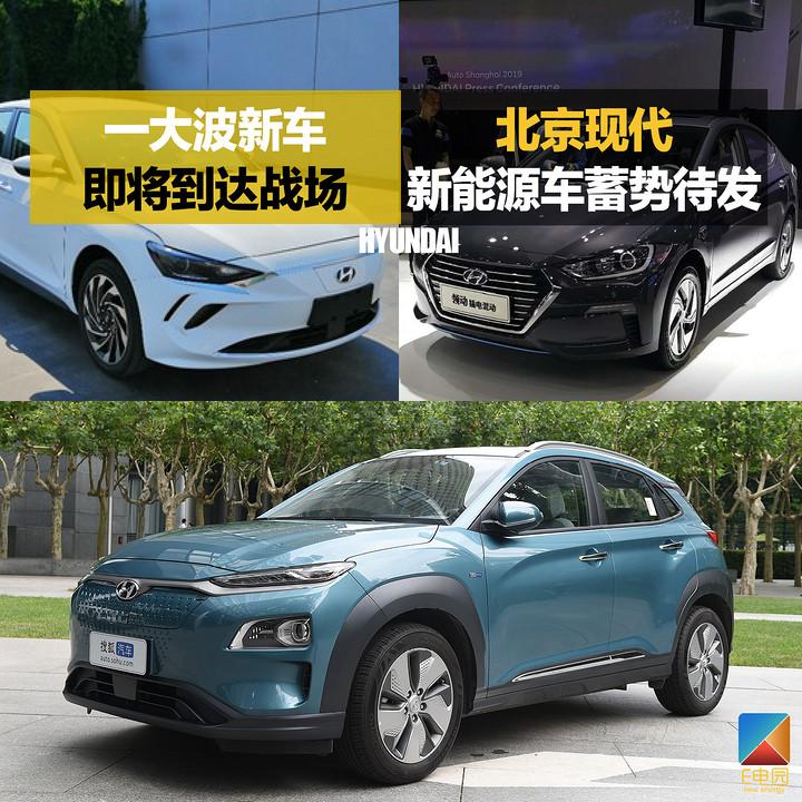 一大波新车即将到达战场 北京现代新能源车蓄势待发