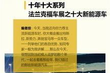 """法兰克福车展""""十年十大""""系列之十大新能源汽车回顾"""