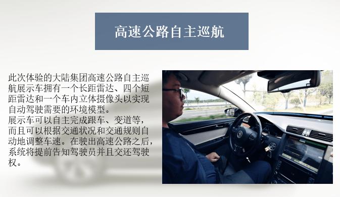 自动驾驶,大陆集团,自动驾驶,大陆集团自动驾驶,无缝驾乘