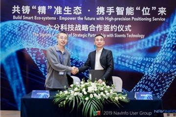 四维图新旗下六分科技与海克斯康签订合作协议