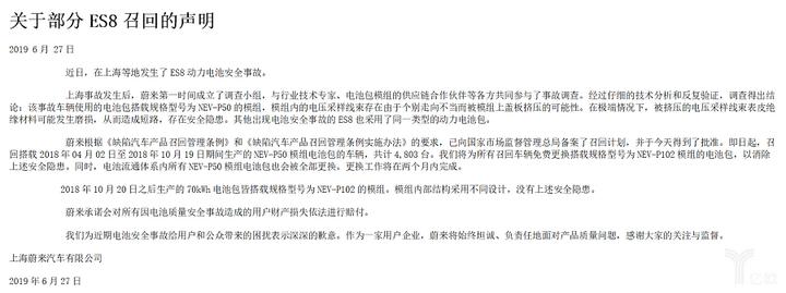 蔚来发布的关于部分ES8召回的声明/蔚来汽车官网