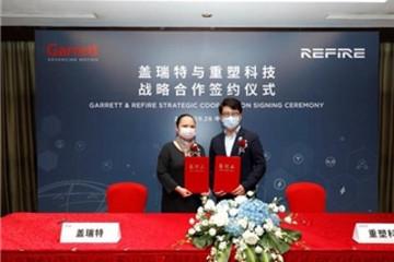 向氢能源转型 盖瑞特与重塑科技合作