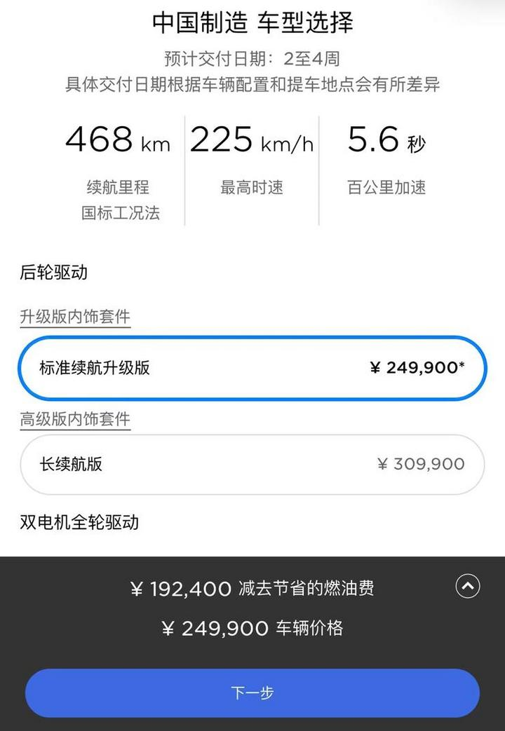 特斯拉又双叒叕降价!国产Model 3降至25万以内