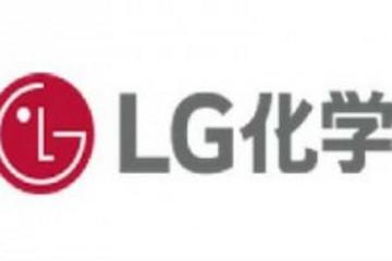 LG化学预计Q3营业利润将同比大涨159% 营收同比增长9%