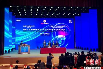 中国一汽与德国奥迪合作再升级:将成立新合资公司