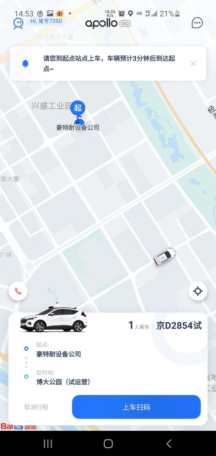 叫车难、速度慢,百度自动驾驶出租车值得一坐吗?