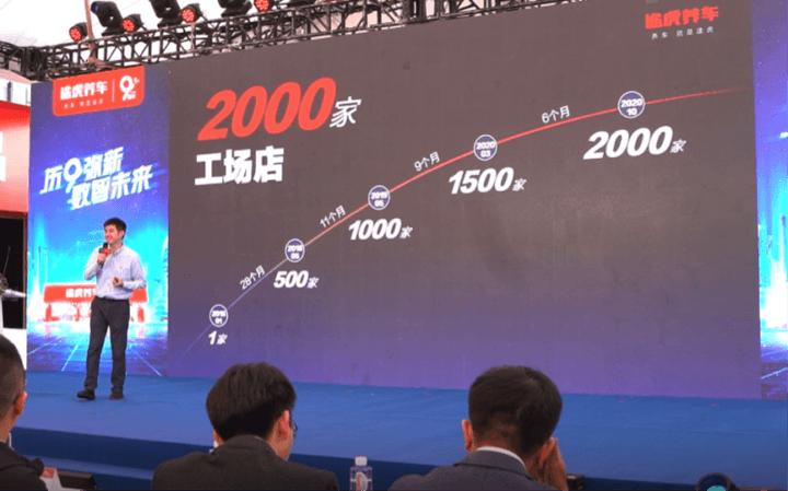 途虎养车旗下工场店突破2000家,推出数字化解决方案云途引擎