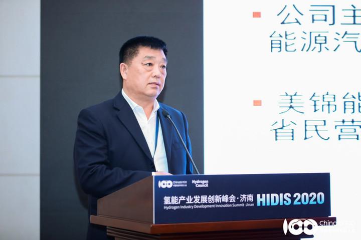 HIDIS 2020 |飞驰汽车总经理江勇:氢能商业化路径需要落实标准体系