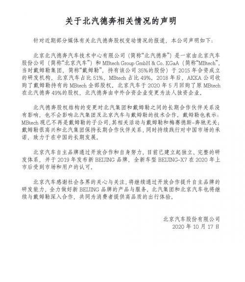 并购合作,北京汽车,北汽德奔,戴姆勒<a class='link' href='http://car.d1ev.com/0-10000_0_0_0_0_0_0_0_0_0_0_0_0_336_0_0_3_0.html' target='_blank'>奔驰</a>