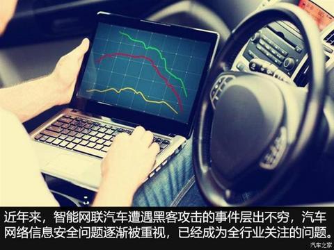 汽车网络安全,车联网