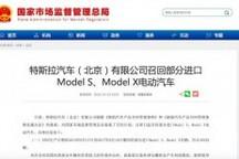 特斯拉汽车(北京)有限公司召回部分进口Model S、Model X澳门美高梅网址_