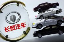 长城汽车三季度营收262.1亿元,四大品牌销量均实现同比增长