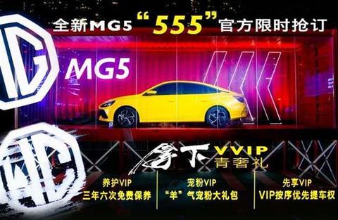 自主品牌,销量,上汽销量,MG5开启盲订