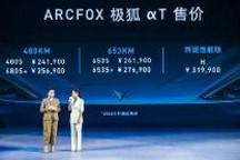 自主新能源汽车切入高端赛道:ARCFOX极狐αT起步24.19万的成色与