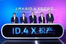 ID.4 X正式投产,上汽大众迈入纯电新时代