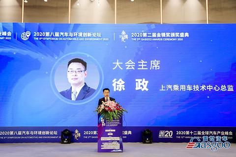 全球汽车产业峰会,全球汽车产业峰会