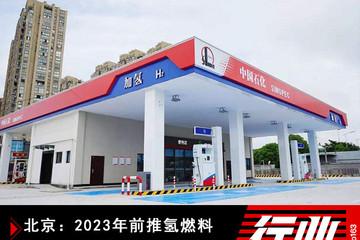 北京2023年前推氢燃料电池车3000辆 加氢站37座
