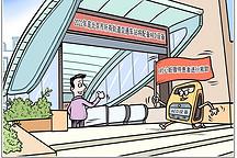 2022年底北京所有轨道交通车站将配备AED设备