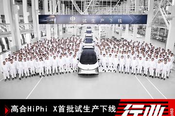 高合HiPhi X首批试生产下线 预计于明年上半年交付