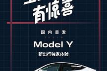 国内首发 | 新出行独家体验特斯拉 Model Y 空间表现有惊喜