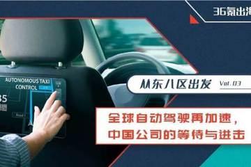 全球自动驾驶再加速,中国公司的等待与进击