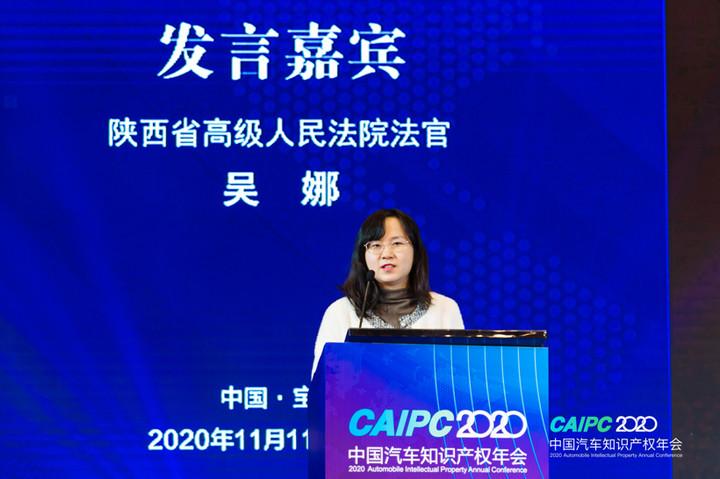 CAIPC2020 | 陕西法院吴娜:知识产权惩罚性赔偿的制度解读与应用