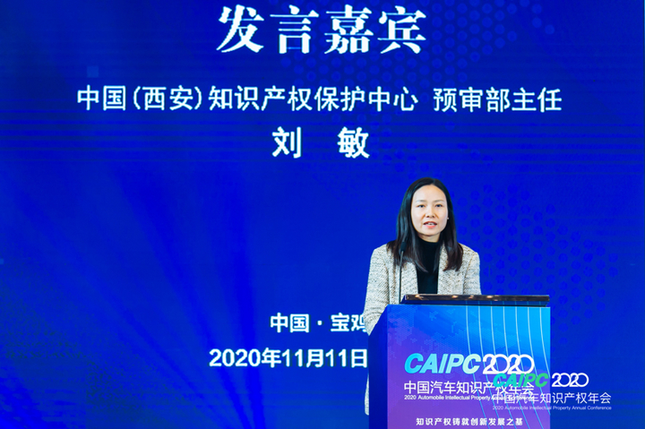 CAIPC2020   中国(西安)知识产权保护中心刘敏:专利预审与知识产权快速保护