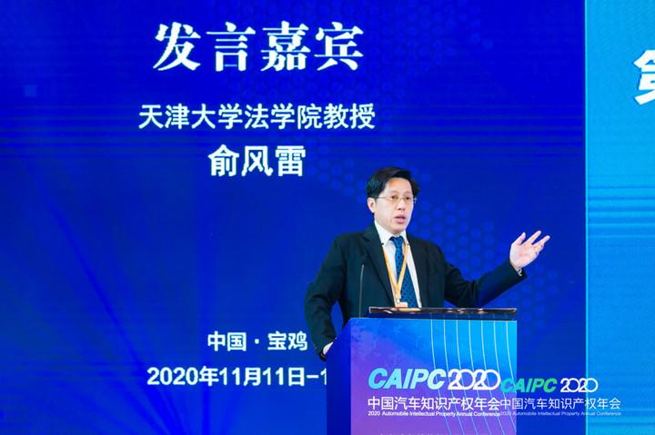 CAIPC2020 | 天津大学俞风雷:第四次专利法修改解读