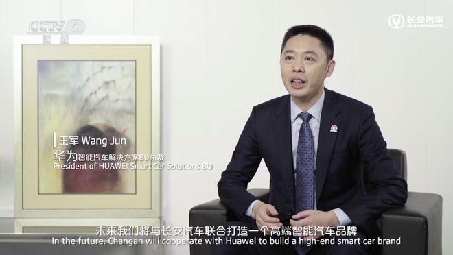 长安华为宁德时代三家联合 将打造高端智能品牌