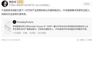 贾跃亭社交媒体再发声力挺FF:产品与创新力是核心驱动力