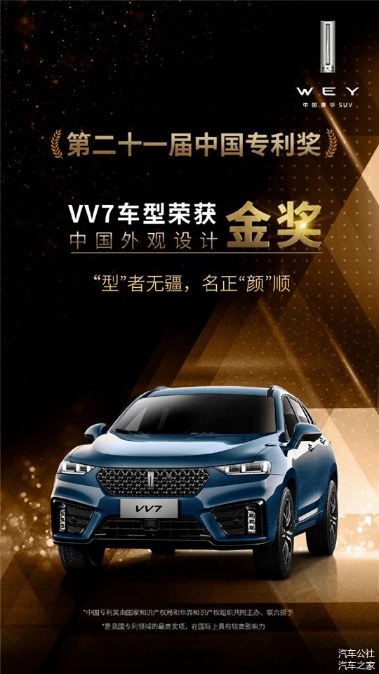 """从VV7荣膺""""中国外观设计金奖"""",看魏建军的豪华车赌局"""