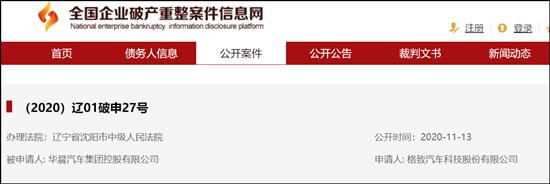 华晨汽车被申请破产重整