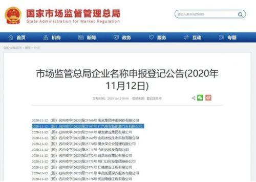 广汽新能源正式更名为广汽埃安