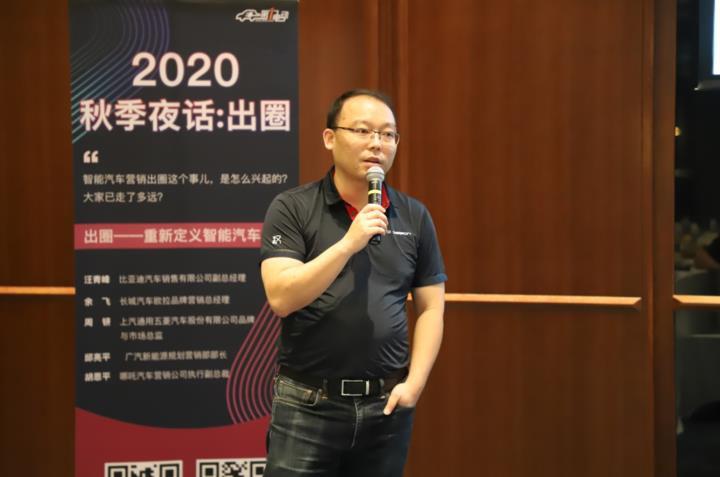 比亚迪汪青峰:20万的车匹配50万级的服务与体验,汉唐才能走得更远