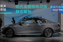 2020 廣州車展|現代名圖純電動版本靜態解析