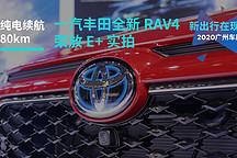 2020 广州车展| 纯电续航 80km 一汽丰田全新 RAV4 荣放 E+ 实拍