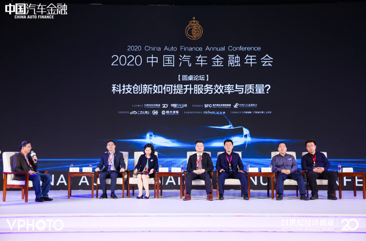 2020中国汽车产业峰会   圆桌对话:科技创新如何提升服务效率与质量?