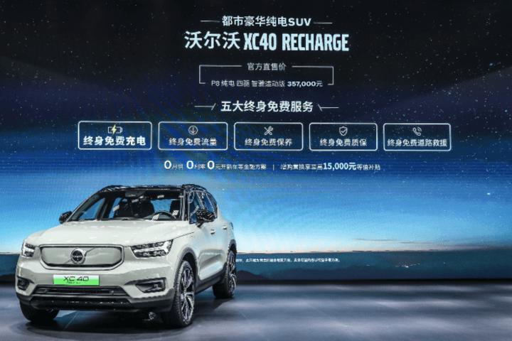 牵手代言人华晨宇,沃尔沃XC40 RECHARGE广州车展焕新上市