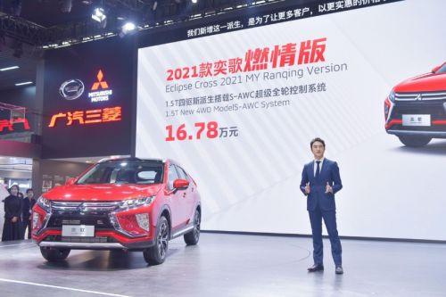 广汽三菱广州车展发布M-SPACE数字化服务平台