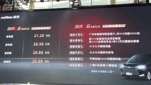 瑞风成为江汽集团独立品牌