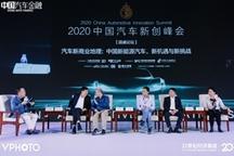 2020中国汽车产业峰会 | 圆桌论坛:后疫情时代的汽车新营销