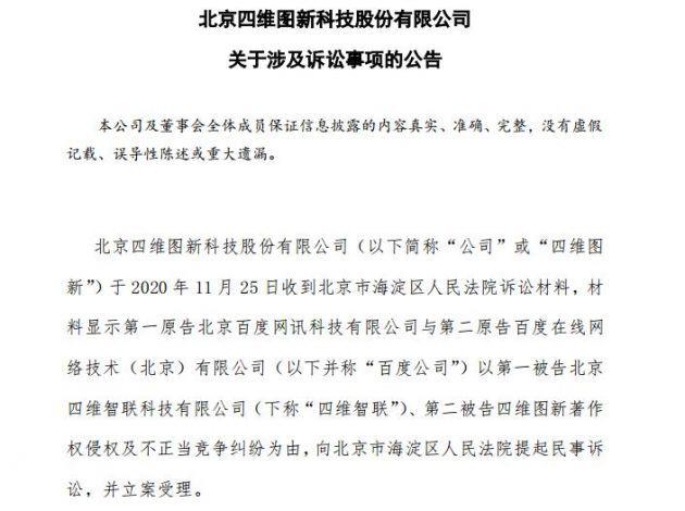 特斯拉车载地图供应商四维图新被百度起诉并要求赔偿9000万元