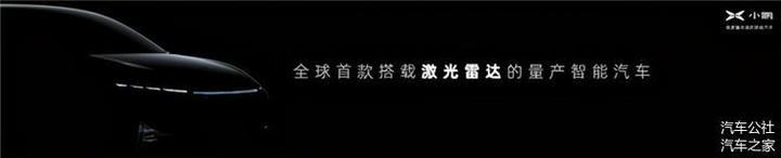 """何小鹏VS马斯克:一部激光雷达引发的""""互怼""""   C次元"""
