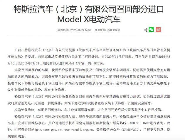 特斯拉汽车召回部分进口Model X电动汽车共计870辆