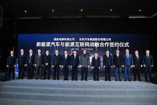"""签署战略合作协议 东风与国家电网共建""""朋友圈"""""""