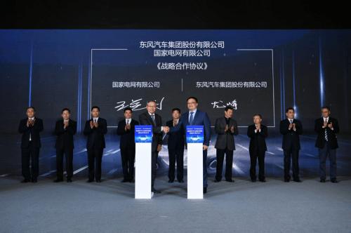 东风汽车集团与国家电网战略合作 涉及V2G试点等业务