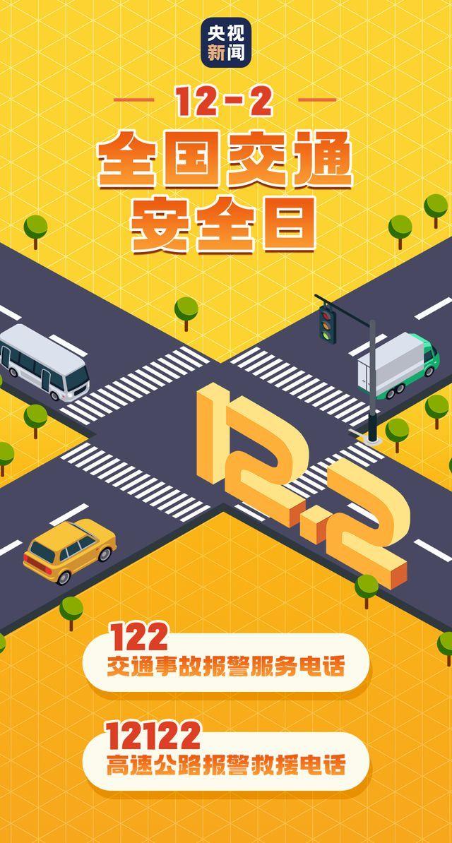 最新数据!中国每年都发生近20万起交通事故