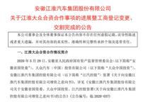 增资完成 江淮大众更名大众汽车(安徽)有限公司