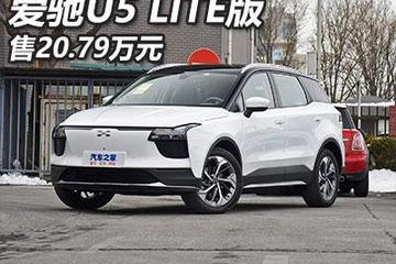 售20.79万元 爱驰U5新增车型正式上市