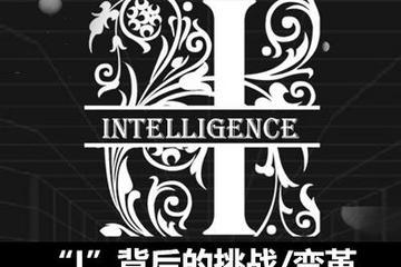 """2020汽车大事纪丨""""I""""背后的挑战/变革"""